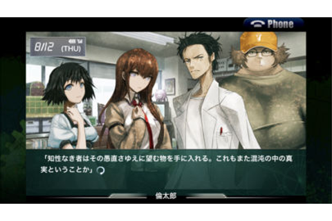 Steins;Gate Linear Bounded Phenogram (2014) promotional ...