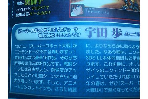 Super Robot Wars UX announced for 3DS - Gematsu