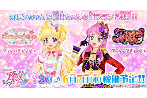 Data Carddass Aikatsu Friends! Part 2 | Aikatsu Friends ...