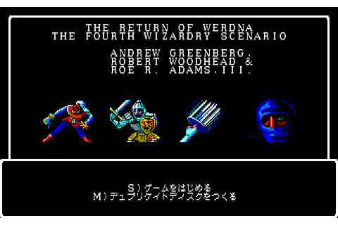 Wizardry IV: The Return of Werdna (1988) by Foretune NEC ...