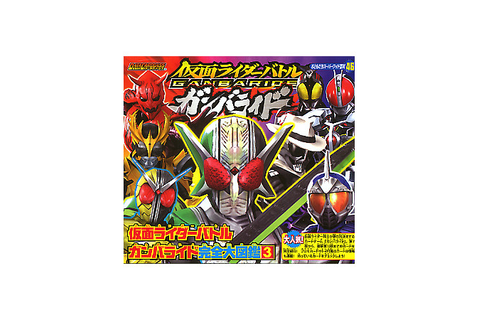Kamen Rider Battle Ganbaride Encyclopedia #3 by Kodansha ...