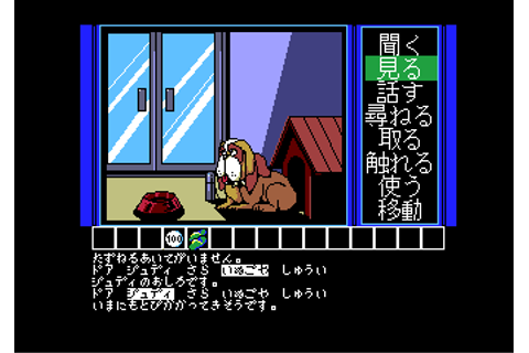 High School Story (1988, MSX2, Great) | Generation MSX