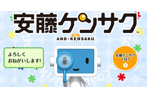 Nintendo's 'And-Kensaku' turns Google searching into a game