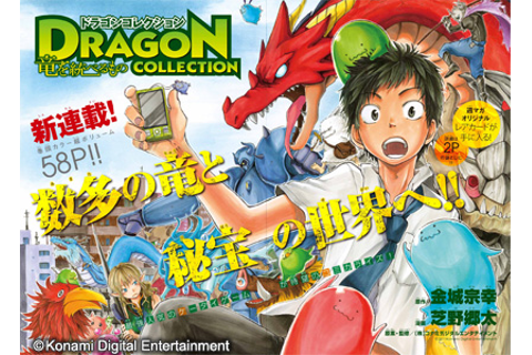 Konami's Super Hit Dragon Collection To Appear In Manga ...