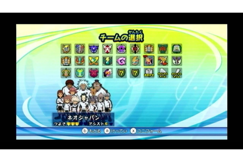 Inazuma Eleven GO Strikers 2013 [Wii] Team Roster - YouTube
