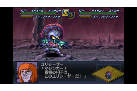 Super Robot Wars Alpha 2 - General Julicaesar Attacks ...