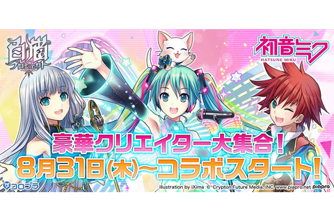 Hatsune Miku x Colopl Rune Story Mobile Game Collaboration ...