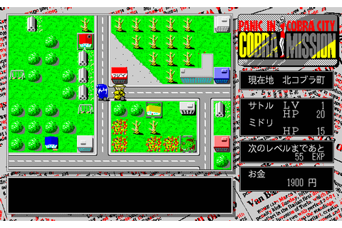 Cobra Mission (1991) by INOS NEC PC9801 game