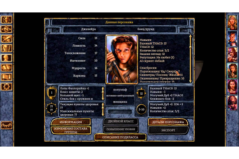 Прохождение Baldur's Gate Tales of The Sword Coast ч. 1 ...