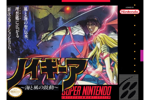 Neugier: Umi to Kaze no Kodō - SNES Style Box Art ...