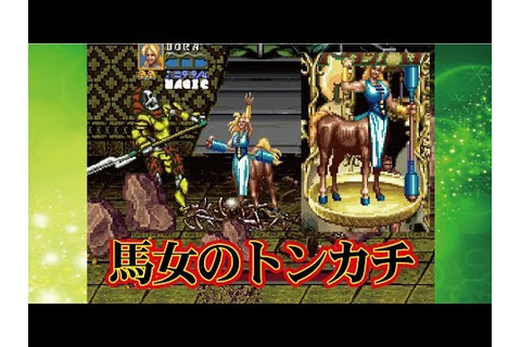 Golden Axe: The Revenge of Death Adder ゴールデンアックス デスアダーの復習 ...