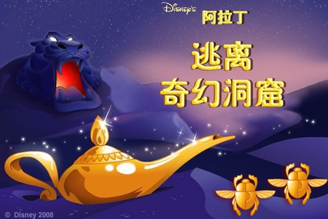 Aladdin Game - Disney games - Games Loon