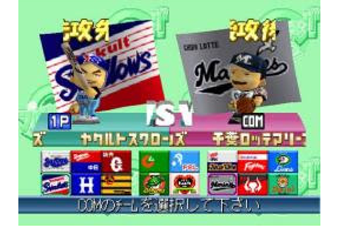 0125 - N64 Chou Kuukan Nighter Pro Yakyuu King 2 (Japan ...