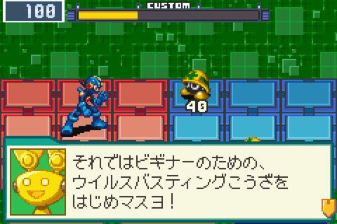 Rockman EXE 4.5: Real Operation Screenshots | GameFabrique