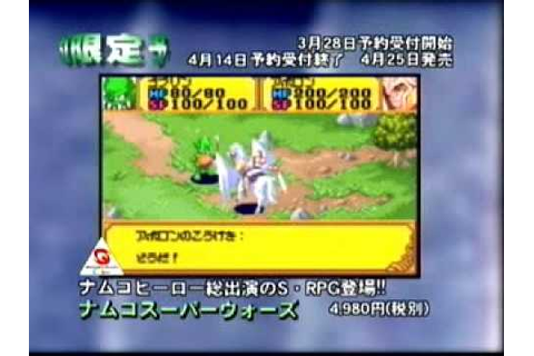 WonderSwan - Namco Super Wars trailer 1 - YouTube