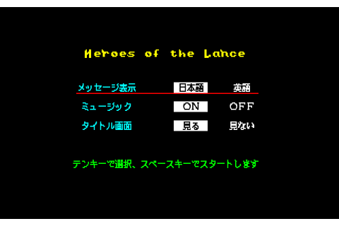 Download Heroes of the Lance - My Abandonware