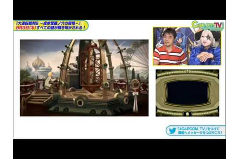 Gameplay- 3DS - Dai Gyakuten Saiban 2: Naruhodou ...