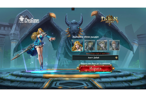 Dragon Knight 2 · Play Online For Free