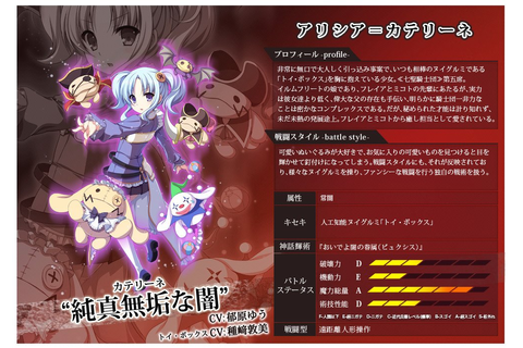 5pb.'s Kadenz Game's Opening With fripSide Song Streamed ...