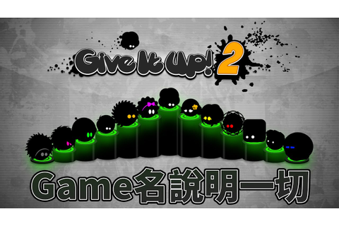 Give It Up! 2 | Game名說明一切 | Let's Play! - YouTube