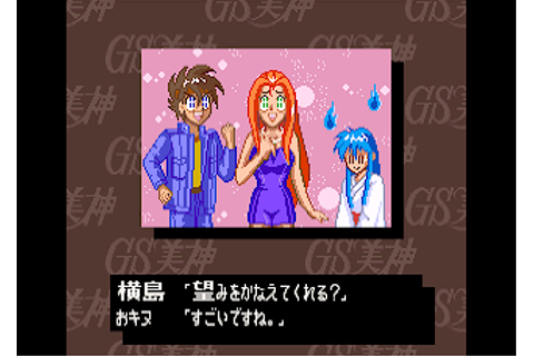 Life in 16-bit: Ghost Sweeper Mikami