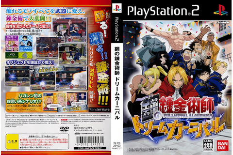 PS2 Full metal alchemist dream carnival NTSC [JAP] - Identi