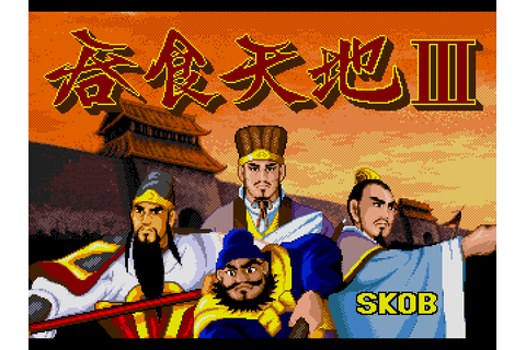 Conquering The World III (1997) by SKOB Mega Drive game