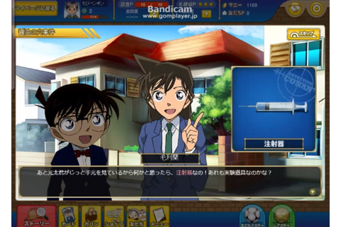 Chokocat's Anime Video Games: 2909 - Detective Conan (Online)