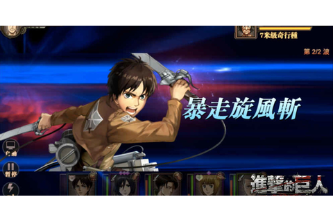 An Attack on Titan mobile game is being developed by Tencent
