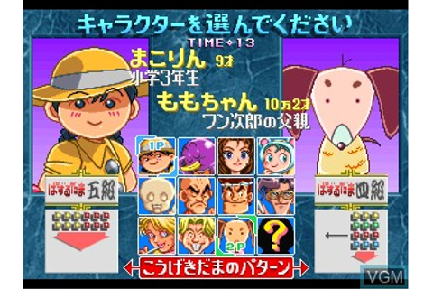 Susume! Taisen Puzzle-Dama for MAME - The Video Games Museum