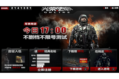 China-Japan island dispute in new online game