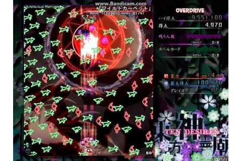 [Touhou Game Play]Touhou 13 Ten Desires- OVERDRIVE ...
