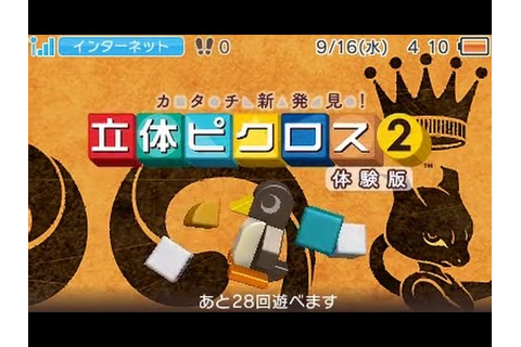 [Picross 3D 2] Demo Playthrough - YouTube