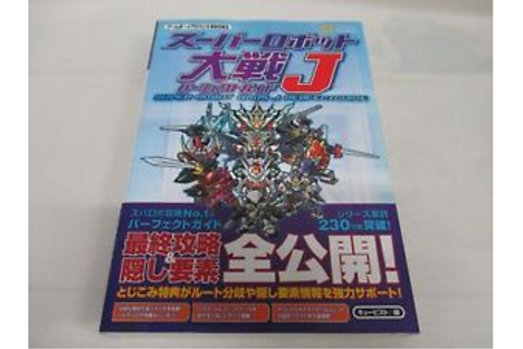 GBA -- Super Robot Wars J Perfect Guide -- JAPAN Game Book ...