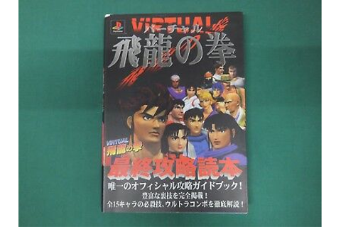 PS -- Virtual Hiryuu no ken -- JAPAN Game Book. 19382 ...