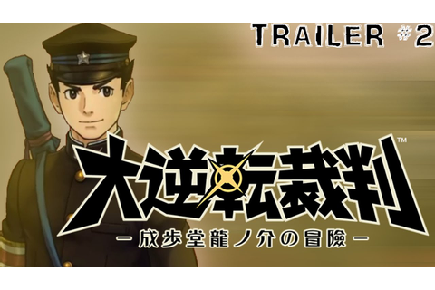 Great Ace Attorney - Trailer 2 [Dai Gyakuten Saiban] 大逆転裁判 ...