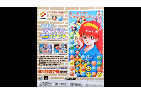 Tokimeki Memorial Taisen Puzzle-dama (SS/PS) - Please ...