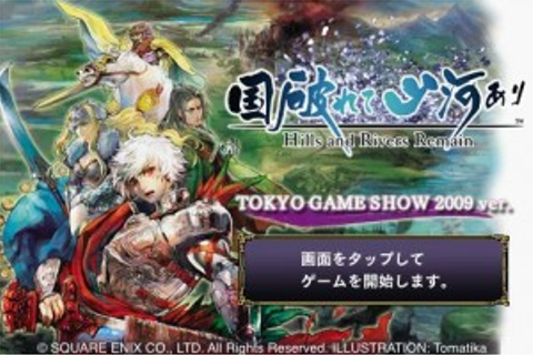 TGS 2009: Square Enix's 'Song Summoner' and 'Hills and ...