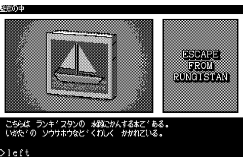 Download Escape from Rungistan - My Abandonware
