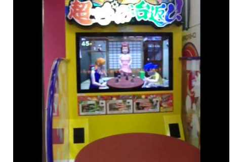 Best arcade game ever? Cho Chabudai Gaeshi - YouTube