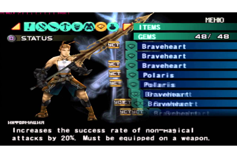 Vagrant Story: where to find Holy Win (Best Sword in Game ...