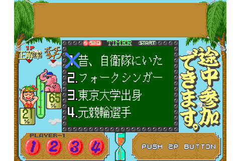 Yuuyu no Quiz de GO!GO! (Japan) (MAME) Game - Arcade ...