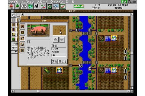 Sim Farm Screenshots for FM Towns - MobyGames