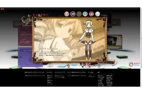 Online and Madoka Magika Magical Girl Game [☆オンラインと魔法少女まどか ...