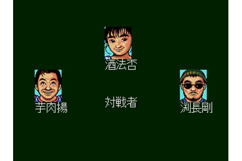 Tel-Tel Mahjong / Sunsoft / Mega Drive / 1990 / Sega Does