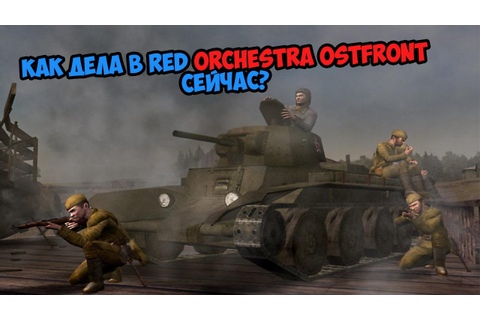 ЖИВА ЛИ ЕЩЕ RED ORCHESTRA OSTFRONT: 41-45? - YouTube
