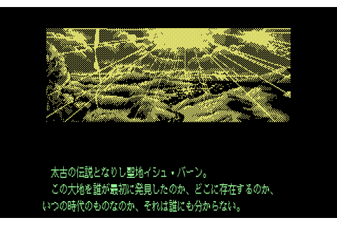 Download Emerald Dragon (PC-88) - My Abandonware
