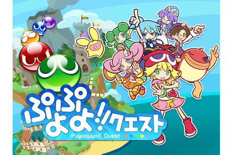 "ぷよぷよクエスト'PuyoPuyo Quest"" iOS Game Review ..."