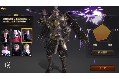 Vindictus Mobile Gameplay Open Game Download - YouTube