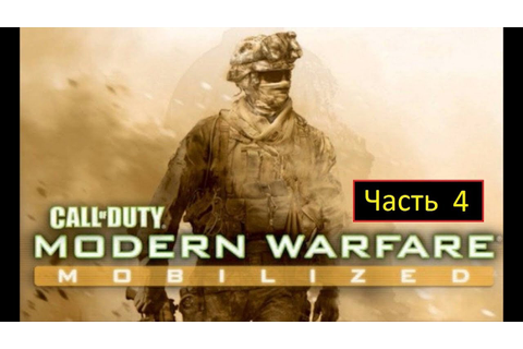 Call of Duty: Modern Warfare - Mobilized [DS DeSmuME ...